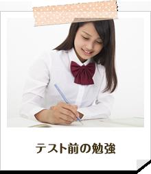 テスト前の勉強